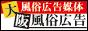 風俗広告媒体検索「大阪風俗広告」