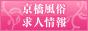 大阪風俗アルバイト情報