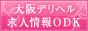 大阪の高収入デリヘル求人情報