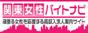 東京高収入アルバイト【関東女性求人バイトナビ】