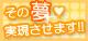 アモーラルジャパンの風俗デリヘル求人情報