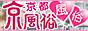 京都専門の風俗情報サイト『京風俗』